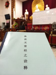 Sutra Text photo