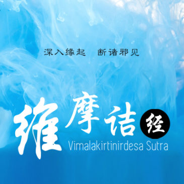 Dharma Talk : The Vimalakirtinirdesa Sutra (conducted in Mandarin)